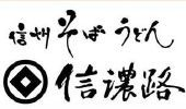 株式会社信濃路ロゴ写真